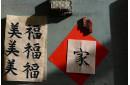 Каллиграфия и китайская живопись