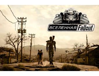 Квест комната  Вселенная Fallout